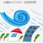 9月の台風情報は要注意!甚大な被害の恐れも