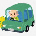 高齢者の運転事故が増加、100歳以上の人には免許の制限も必要