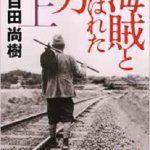 百田尚樹を批判している人に取りあえず読んでほしいおすすめ作品