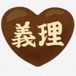 バレンタインデーの義理チョコを会社で渡すのって意味ある?~貰う側の男目線~