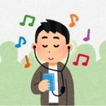 30代社会人におすすめしたい音楽5つ(元気が出る系)